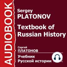 Учебник Русской истории