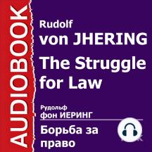 Борьба за право