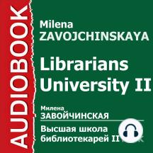 Высшая Школа Библиотекарей. Книга 2. Боевая практика книгоходцев