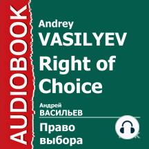 Файролл. Книга 9. Право выбора + бонус 1 рассказ