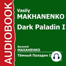 Темный Паладин. Книга 1. Начало