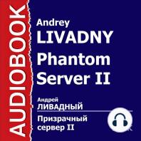 Призрачный Сервер. Книга 2. Изгой
