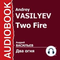 Файролл. Книга 10. Два огня + бонус 2 рассказа