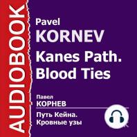 Путь Кейна. Кровные узы