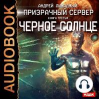 Призрачный Сервер. Книга 3. Чёрное Солнце