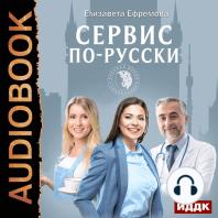 Сервис по-русски. Учебник по сервису для руководителей и владельцев компаний