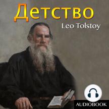 Childhood: Детство (Russian Edition)