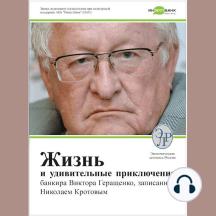 Жизнь и удивительные приключения банкира Виктора Геращенко