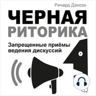 Black Rhetoric [Russian Edition]