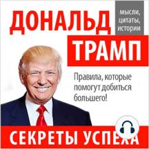 Donald Trump: Secrets of Success [Russian Edition]