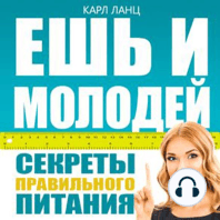 Eat and get young [Russian Edition]