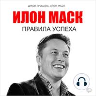 Elon Musk: Rules of Success [Russian Edition]