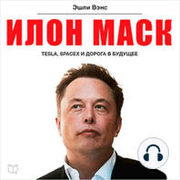 Elon Musk [Russian Edition]: Tesla, SpaceX, and the Quest for a Fantastic Future