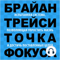 Focal Point [Russian Edition]