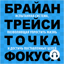 Focal Point [Russian Edition]: A Proven System to Simplify Your Life, Double Your Productivity, and Achieve All Your Goals