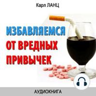Getting rid of bad Habits [Russian Edition]
