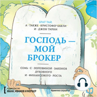 God Is My Broker [Russian Edition]