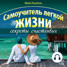 Guide of easy life: the secrets of happiness [Russian Edition]