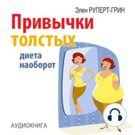 Habits of fat. Diet Conversely [Russian Edition]