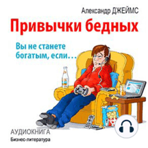 Habits of the poor: you will never become rich if ... [Russian Edition]