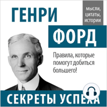 Henry Ford: Secrets of Success [Russian Edition]