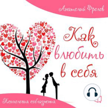How to Attract Love: Psychology of Seduction [Russian Edition]
