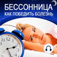 How to Beat Insomnia [Russian Edition]