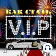 How to Become a VIP [Russian Edition]