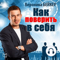 How to Believe in Yourself [Russian Edition]