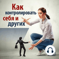 How to Control Yourself and Others [Russian Edition]
