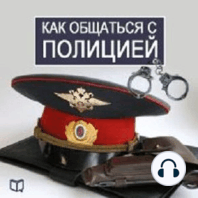 How to Deal with the Police [Russian Edition]