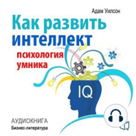 How to develop intelligence. Psychology of a smart man [Russian Edition]