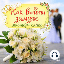 How to Get Married [Russian Edition]