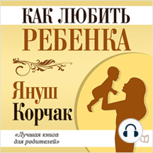 How to Love a Child [Russian Edition]