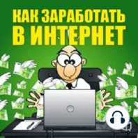 How To Make Money On The Internet [Russian Edition]