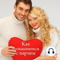 How to meet with a Guy [Russian Edition]