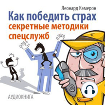 How to Overcome Fear [Russian Edition]: Techniques for Special Services