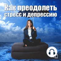How to overcome stress and depression [Russian Edition]