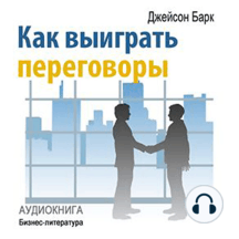 How to Win Negotiations [Russian Edition]