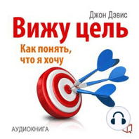 I See the Goal [Russian Edition]