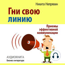 Keep Your Line: Effective Communication Techniques [Russian Edition]