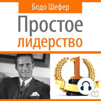 Leading Simple: The Laws of Successful Leadership [Russian Edition]