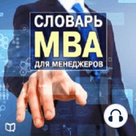 Manager's MBA Dicitonary [Russian Edition]