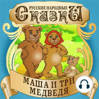Masha and the Three Bears [Russian Edition]