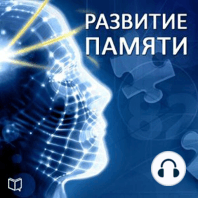 Memory Development [Russian Edition]