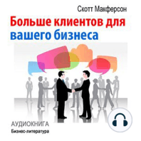 More Customers for Your Business [Russian Edition]