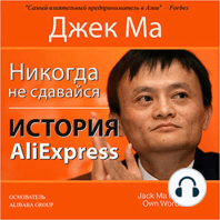 Never Give Up [Russian Edition]