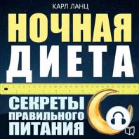 Night Diet [Russian Edition]