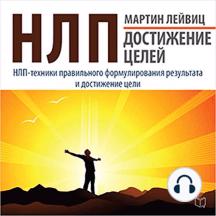 NLP: Achievements of Goals [Russian Edition]
