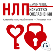 NLP: The Art of Seduction [Russian Edition]
